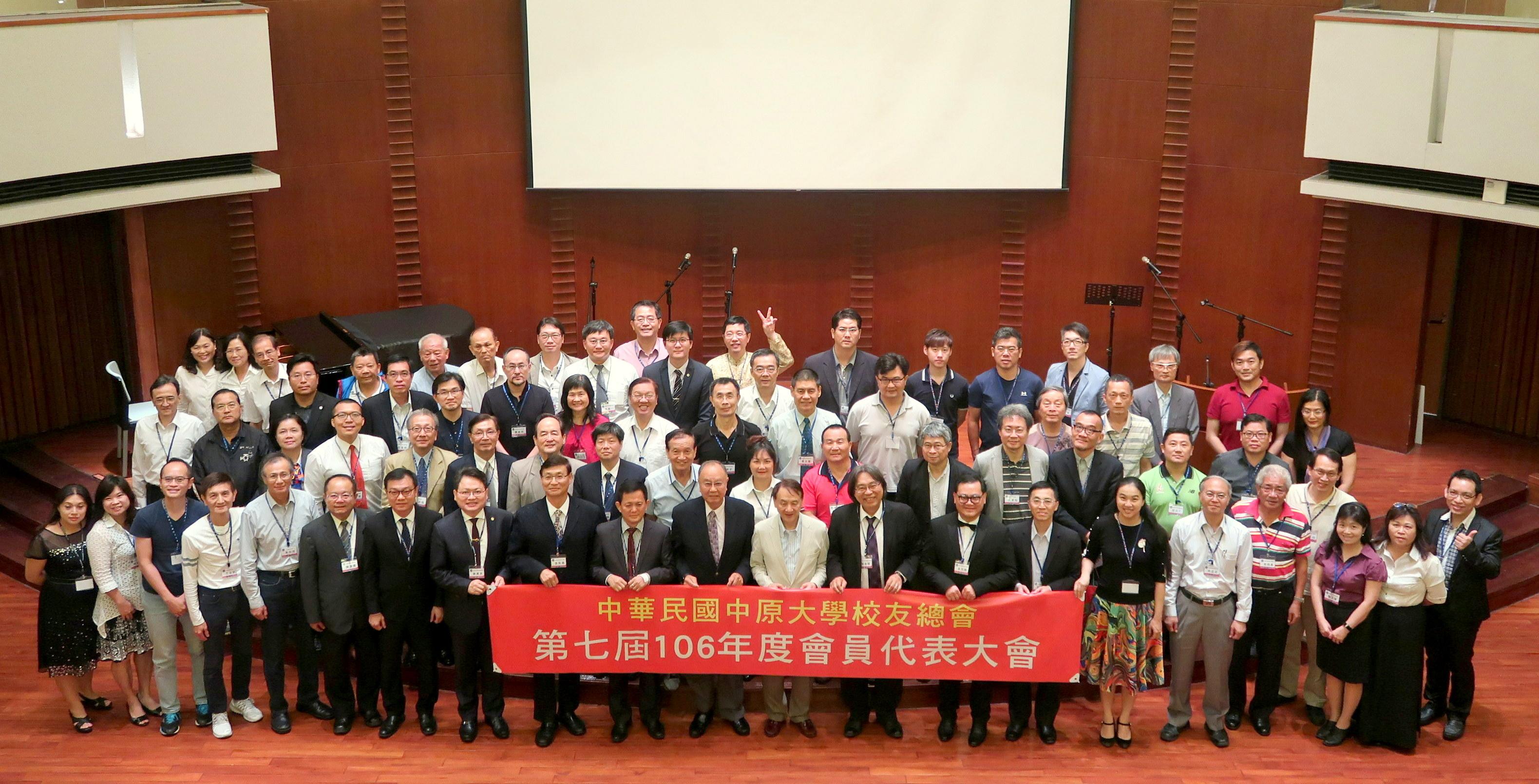 106中原大學校友總會會員代表大會  展現中原人濃厚情誼