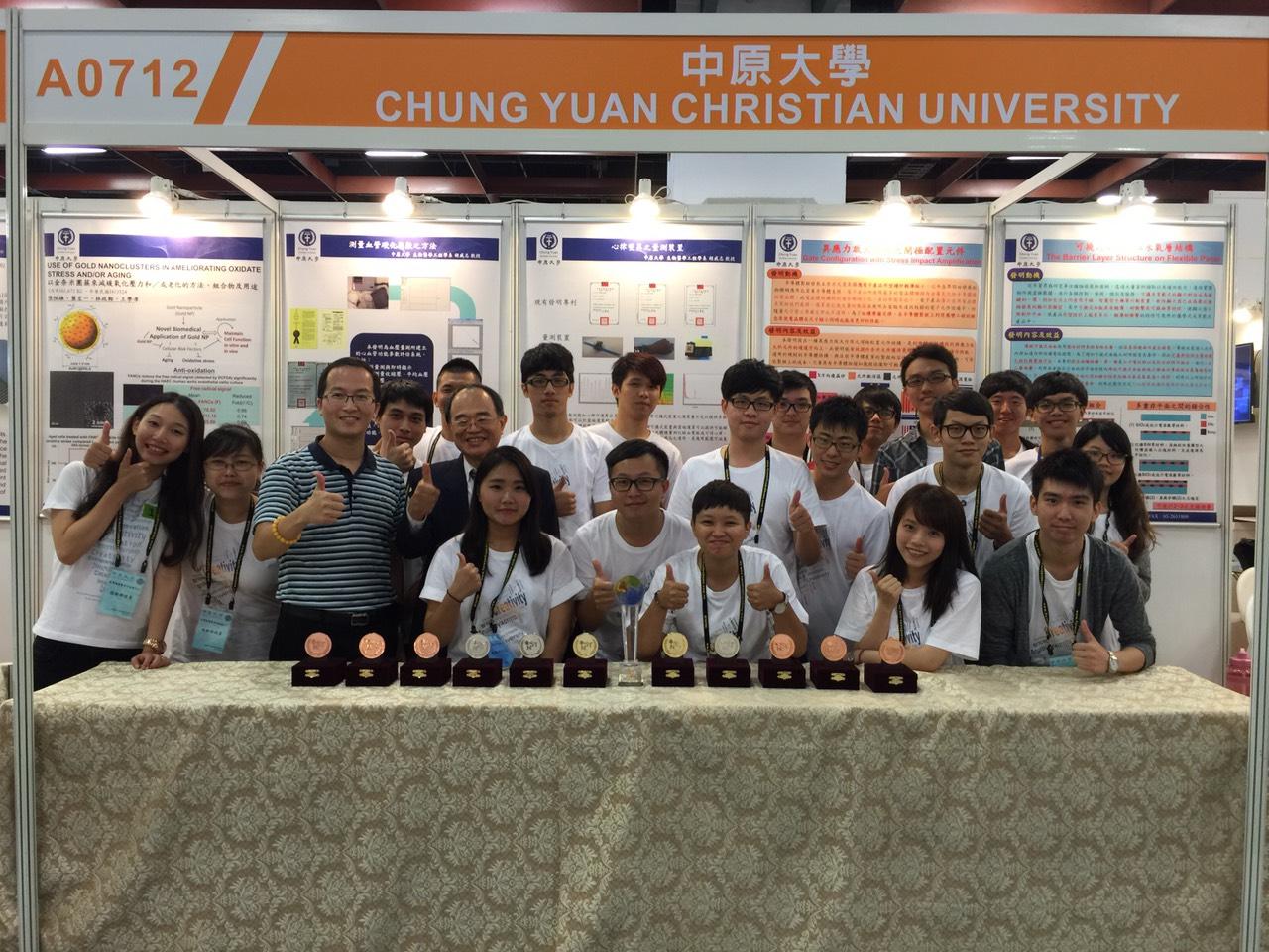 台北國際發明展 中原大學榮獲12面獎牌