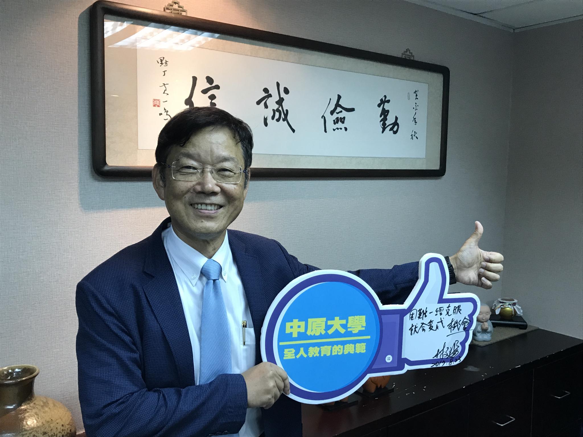 登山社校友林廷芳  用「運動」經營企業  「克服困難   轉化機會」 創造人生新契機