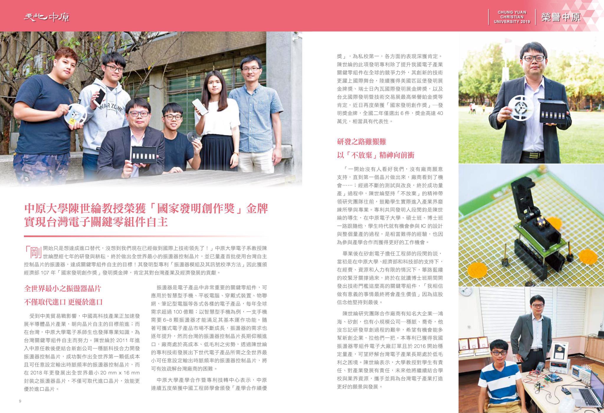 中原大學陳世綸教授榮獲「國家發明創作獎」金牌   實現台灣電子關鍵零自主