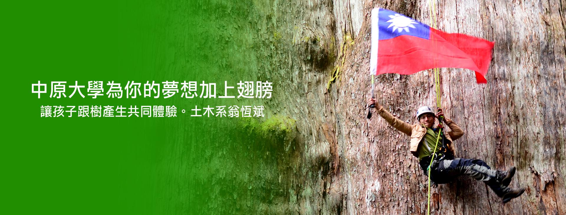 野孩子翁恒斌 攀樹、護樹 讓孩子跟樹產生 共同體驗