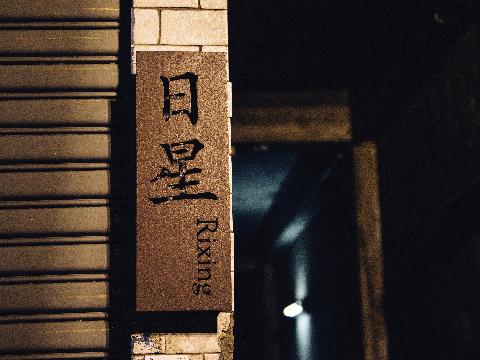 日星_vv.jpg