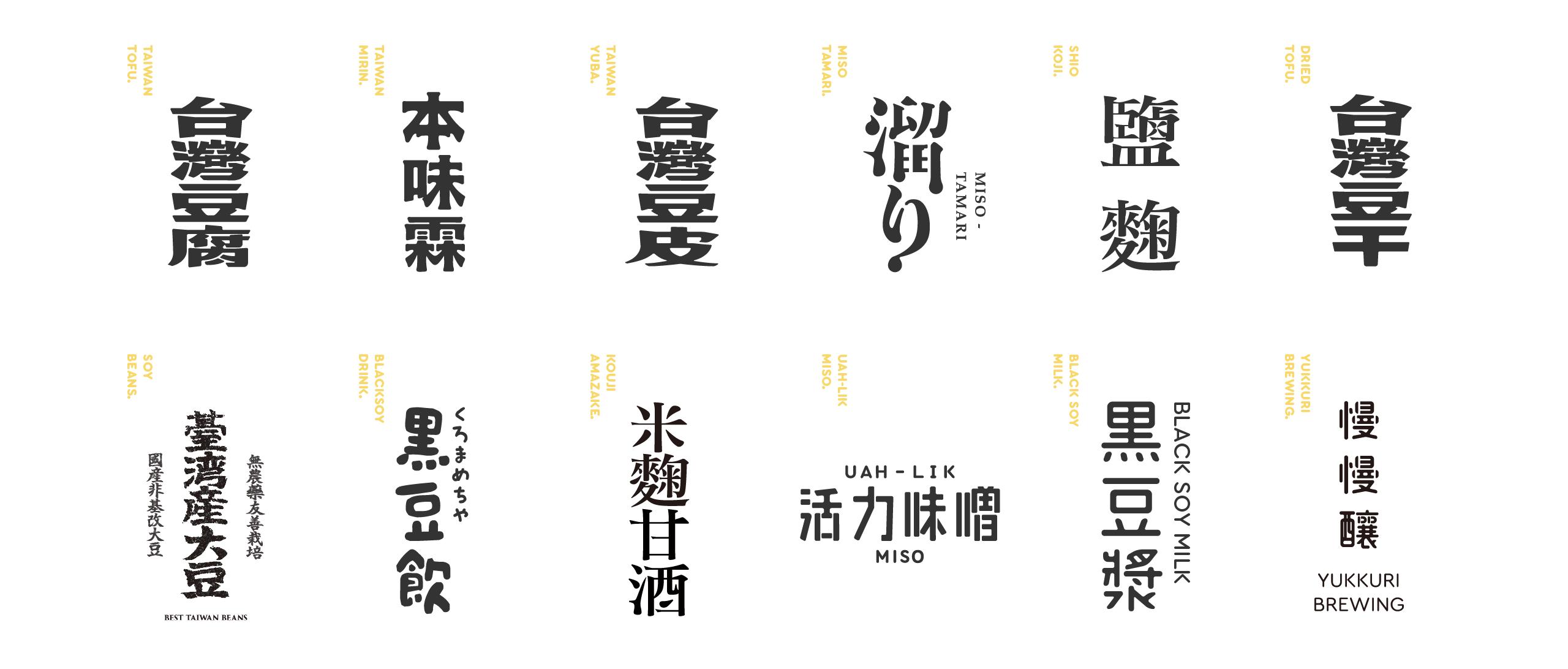 禾乃川國產豆製所 代表了台灣品牌的禾乃川,其產品包裝更大量的使用了繁體中文字的字體設計,  透過字體本身的變化去傳達每一個產品的特性。 | 甘樂文創 | 甘之如飴,樂在其中