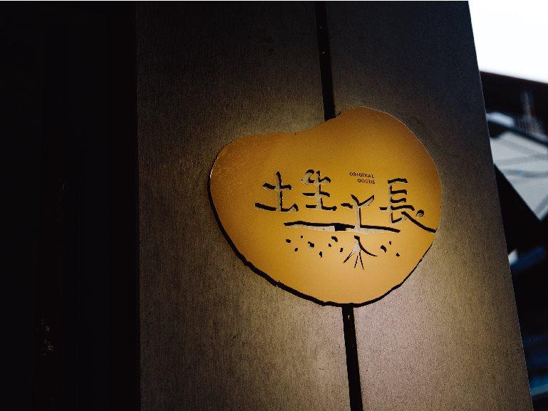 不從眾 顧瑋用自己的方式深掘台灣風味