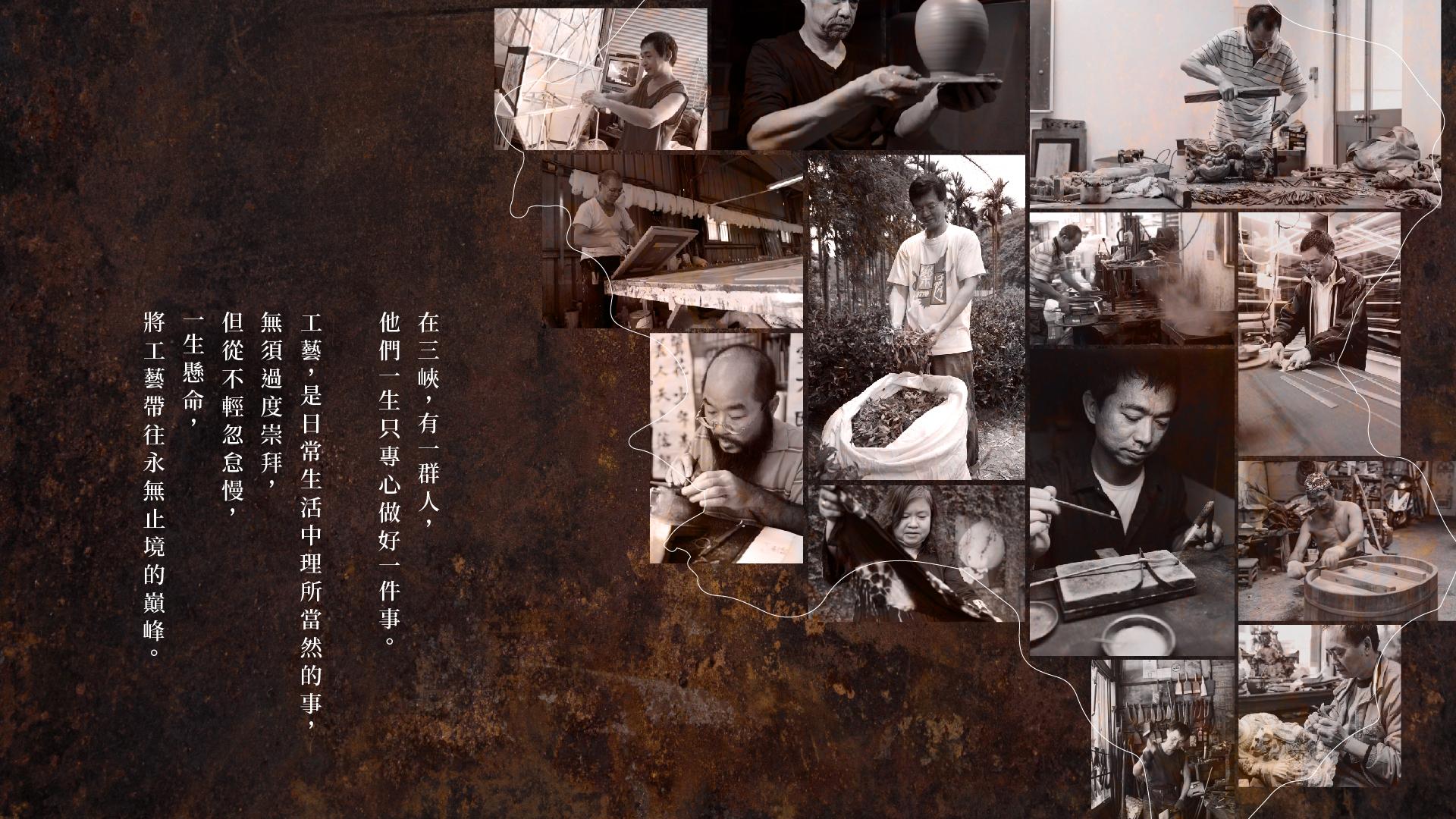 職人小學堂 隱身在巷弄間的台灣傳統技藝,與各種形形色色的藝術家、職人們,反而匯集成了三峽獨特的氣味與樣貌,只可惜隨著時間的流逝而逐漸凋零。 | 甘樂文創 | 甘之如飴,樂在其中