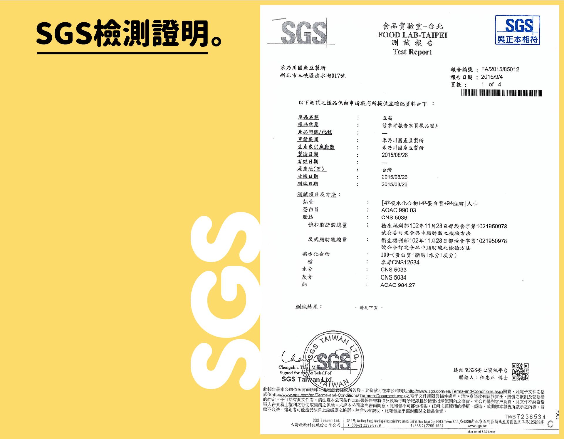 禾乃川SGS檢驗證明 - 鹽鹵豆腐 - 天然日曬鹽鹵