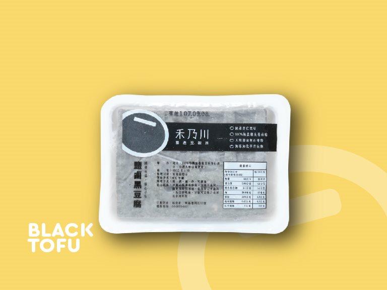 鹽鹵黑豆腐 - 使用近10度國產無毒青仁黑豆漿製作