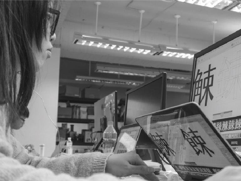 當熱的新聞變成鐵的責任, 在話題之前,風頭之後, 這群人自始自終如何執著於字型設計的路程。