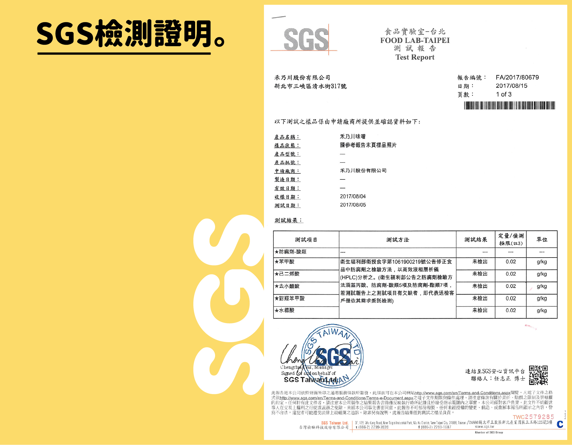禾乃川SGS檢驗證明 - 赤味噌 - 散發出米麴甘甜