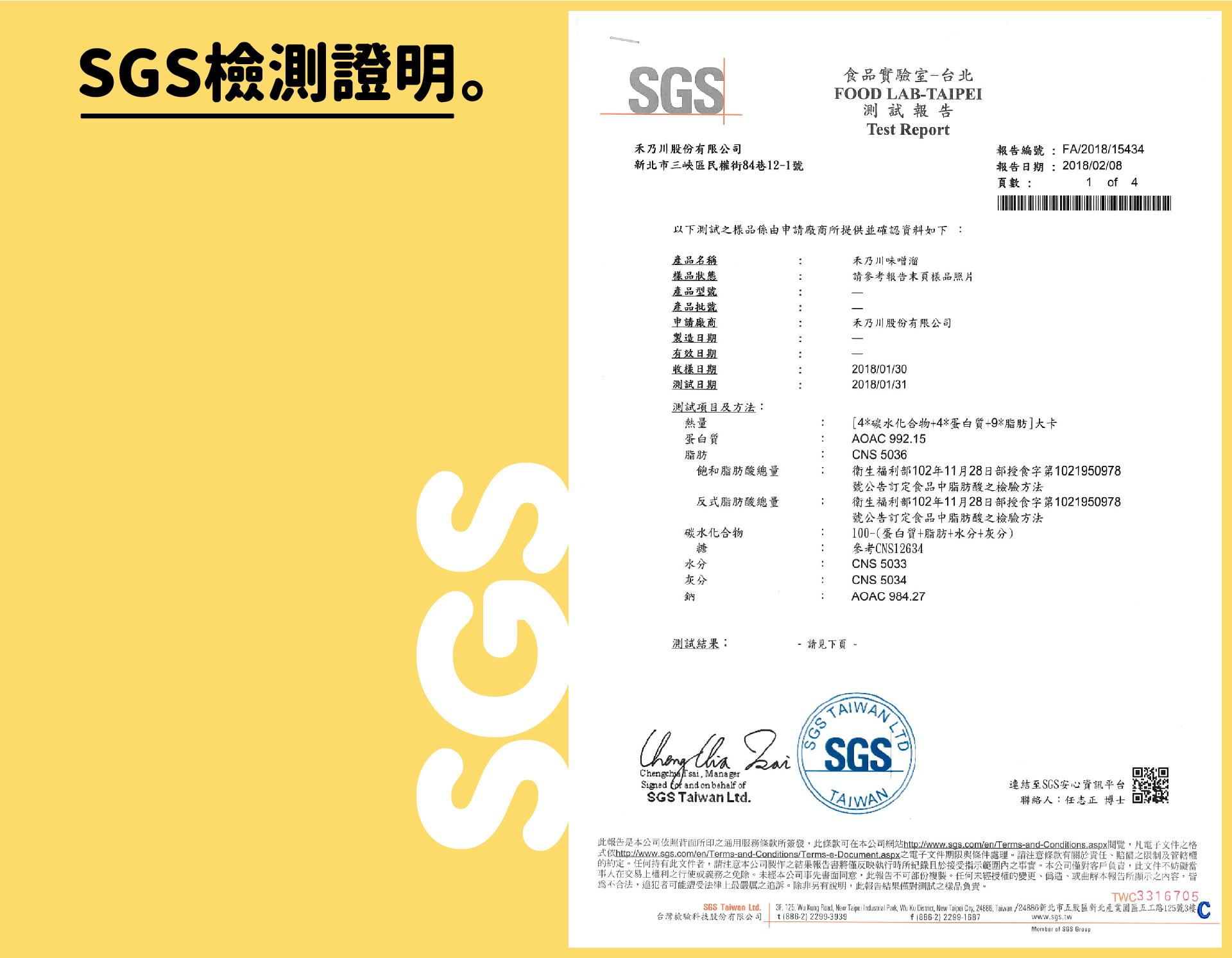 禾乃川SGS檢驗證明 - 禾乃川味噌溜 - 自然醞釀渾厚香醇