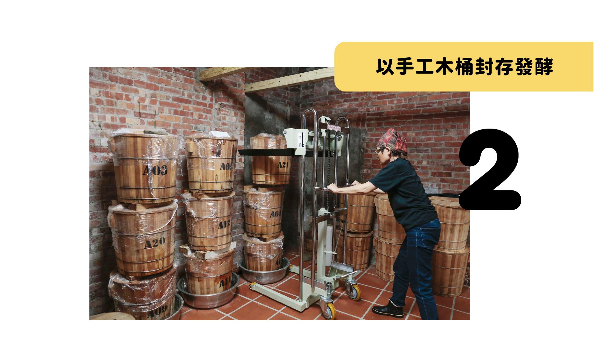 以手工木桶封存發酵