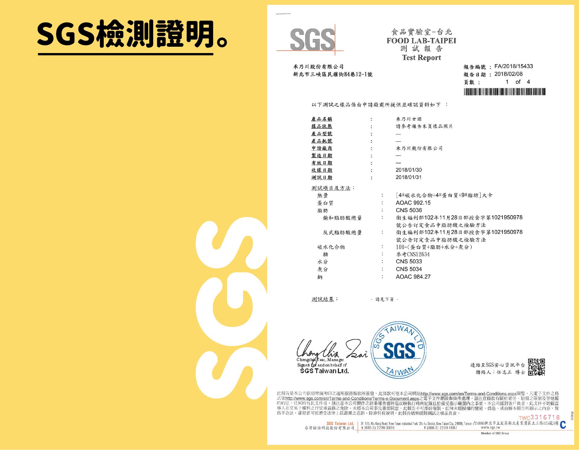 禾乃川SGS檢測證明 - 米麴甘酒 - 有機米麴純手工釀製