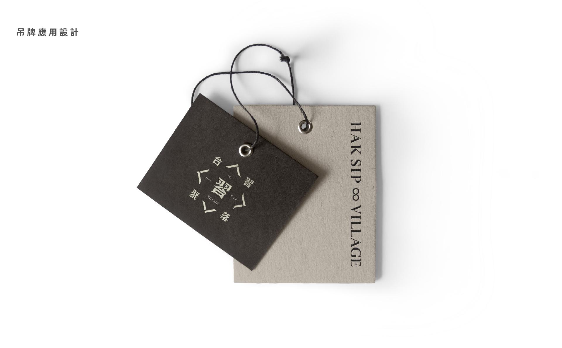 因應合習聚落的精神,印刷配置上也以較手感的紙為主要載體,傳遞人溫暖的感覺。   合習聚落   三峽工藝&產業的共好實踐基地