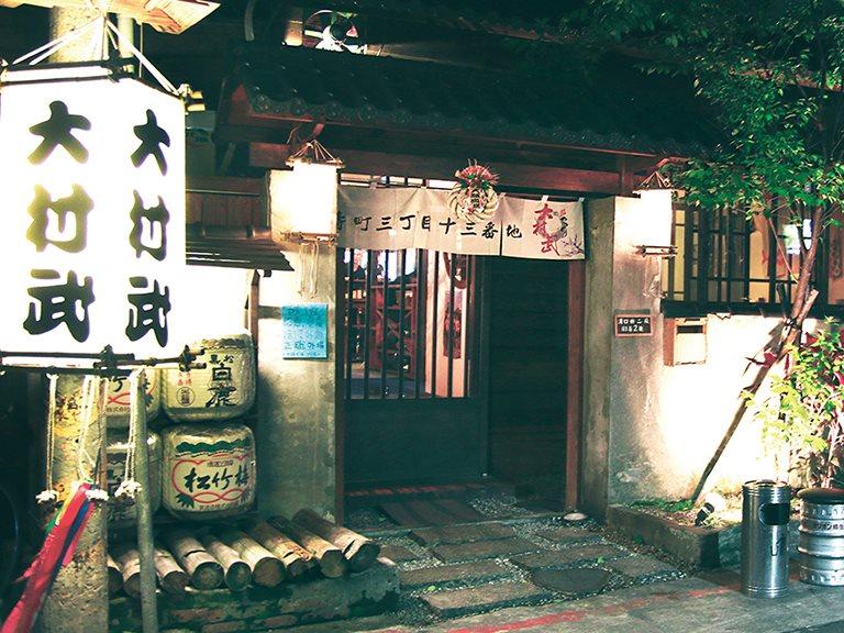 隱身潮流鬧街裡的百年老日本屋 - 大村武串燒居酒屋