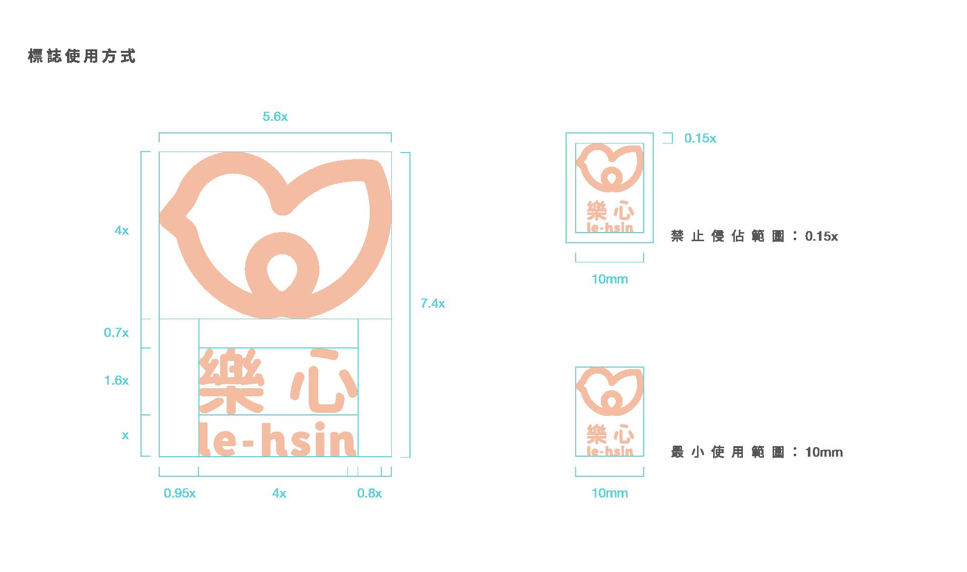 樂心產後護理之家 標誌使用方式可以讓客戶在之後的文宣物延伸時,清楚了解到標誌使用方式及不可侵佔範圍,維護標誌各個文宣物的品牌一致性。 | 甘樂文創 | 甘之如飴,樂在其中