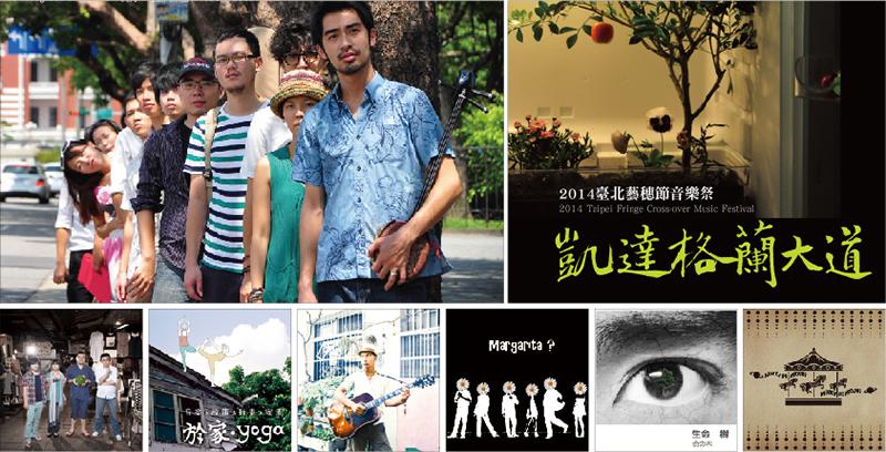 2008年開辦至今,表演藝術新秀的年度盛會『第七屆臺北藝穗節』將於8月30日登場。有別於藝術在普羅大眾的印象上,突破藝術,表演者與觀眾之間的距離,我一直認為藝穗節是非常入世好親近的,貼近每個人的生活,各型各色的演出與不同場域摩擦出驚奇火花,經常出乎意料的饒富意味。今年共有臺、港、日、俄共130組團隊接力演出,堪稱歷年度表演陣容最龐大,在全北市的咖啡店、藍色公路、特色旅店、古蹟等34個場地中,帶來543場演出,讓城市各處充滿藝術的花火。 | 甘樂誌 | 甘樂文創 | 甘之如飴,樂在其中