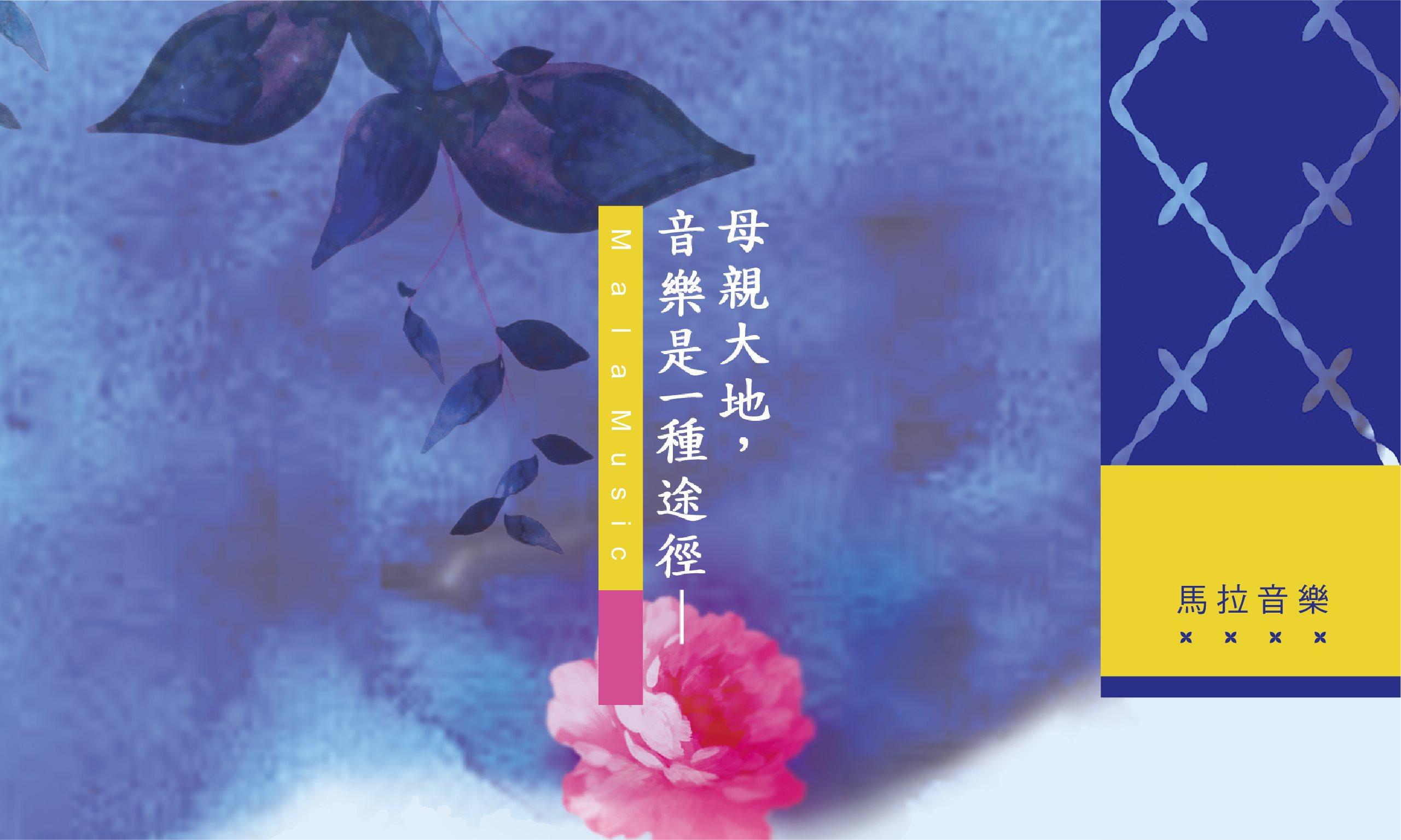 有土,詩,有才 —— 馬拉音樂 王俊傑、陳惠敏