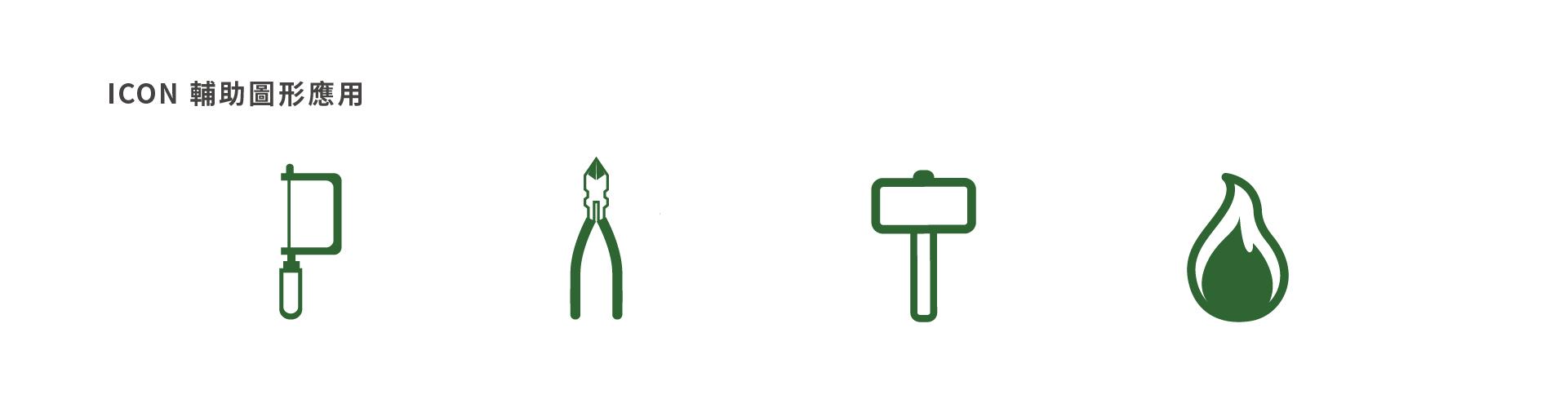 三藝金工 ICON輔助圖形應用   甘樂文創   甘之如飴,樂在其中