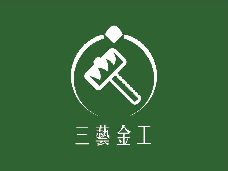 三藝金工企業識別系統