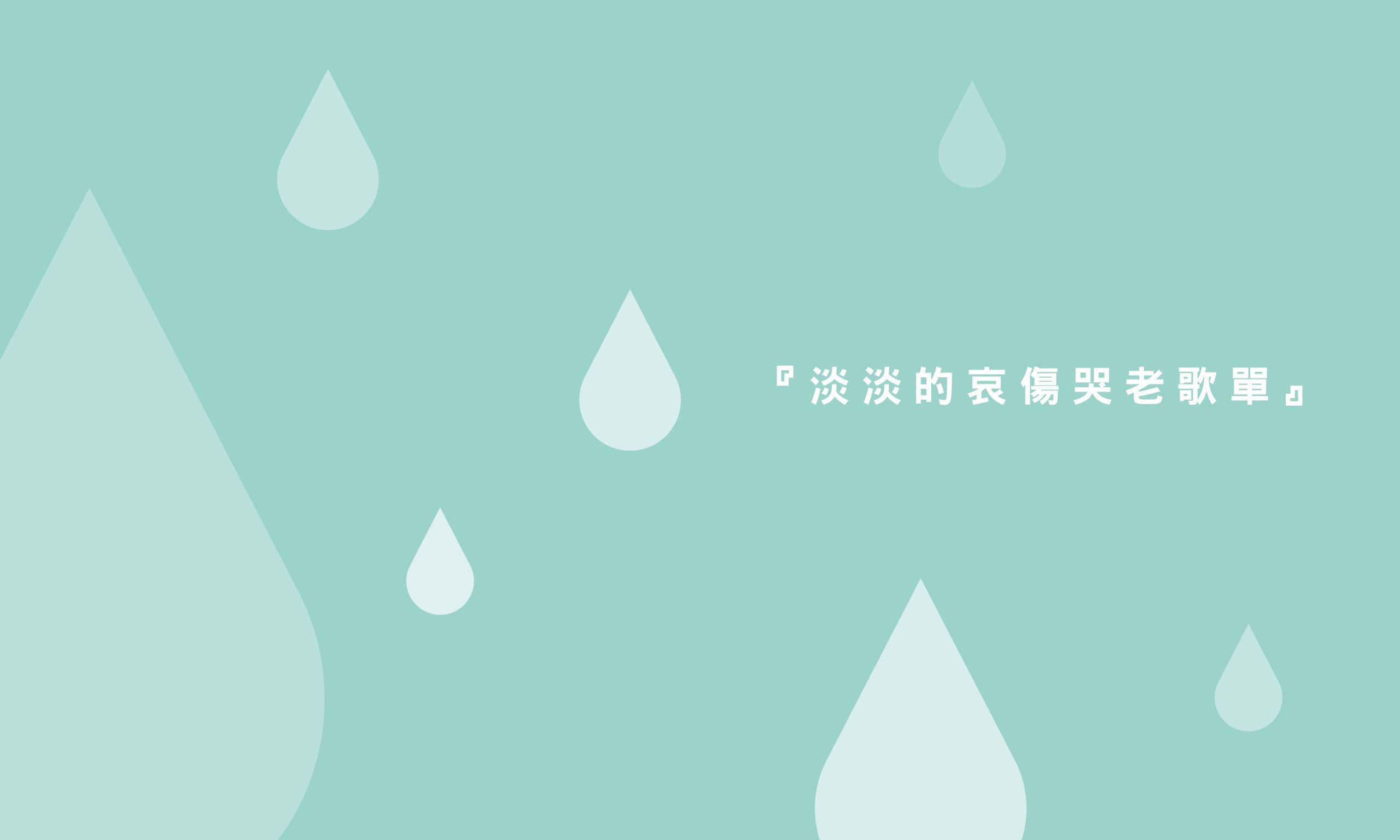『淡淡的哀傷哭老歌單』
