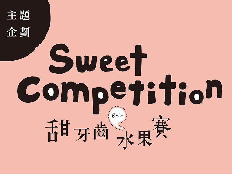 〖主題企劃〗Sweet Competition・甜牙齒水果賽!