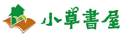 小草書屋logo.jpg