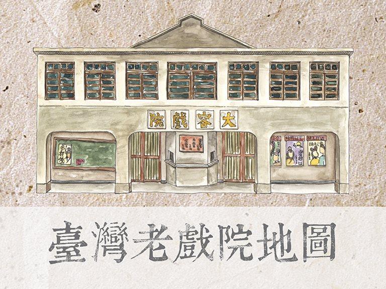 台灣戲院老戲院地圖