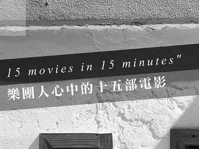 """""""15 movies in 15 minutes"""" 樂團人心中的十五部電影・猛虎巧克力 × 那我懂你意思了 × TuT × 大象體操 × Manic Sheep"""