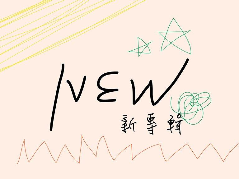 『新』專輯
