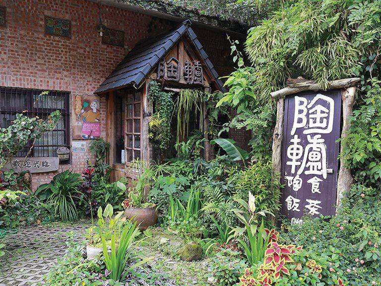 [三峽] 未經加工的樸實生活,隱匿在花草間的——陶轤食堂