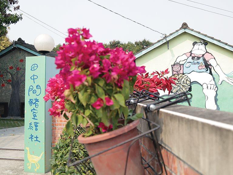 廢棄豬圈成畫室 坐落在田中間的藝文沙龍——田中間豬室繪社