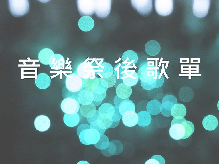 甘樂選歌:音樂祭後歌單