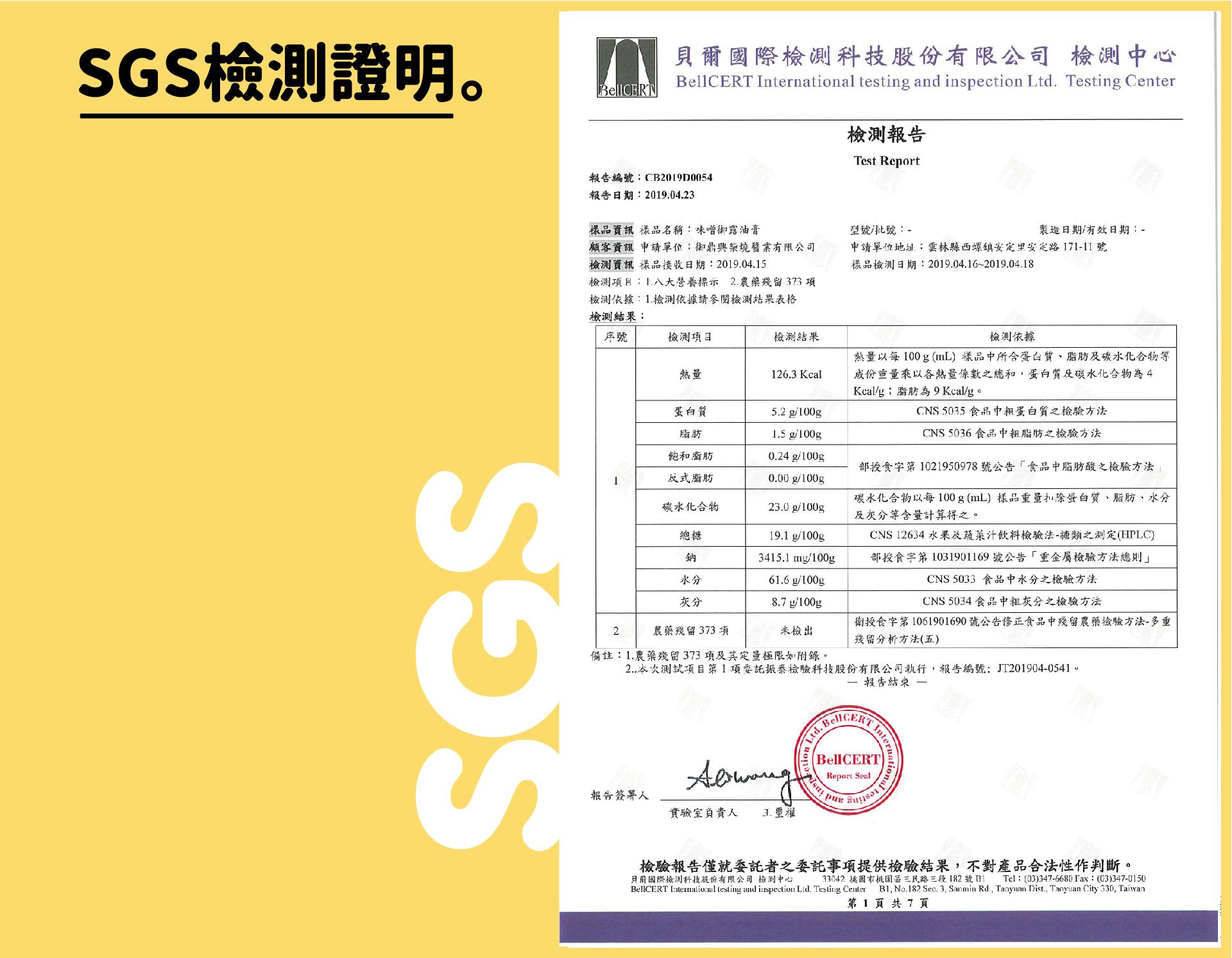 禾乃川SGS檢驗證明 - 味噌御露 油膏 - 集甘濃香醇為一體