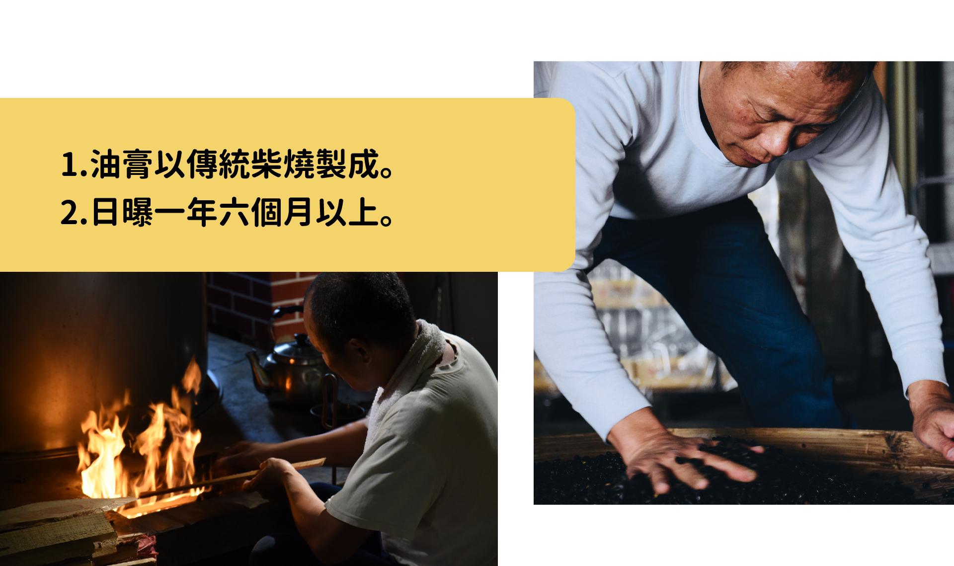 油膏以傳統柴燒製成  日曝一年六個月以上