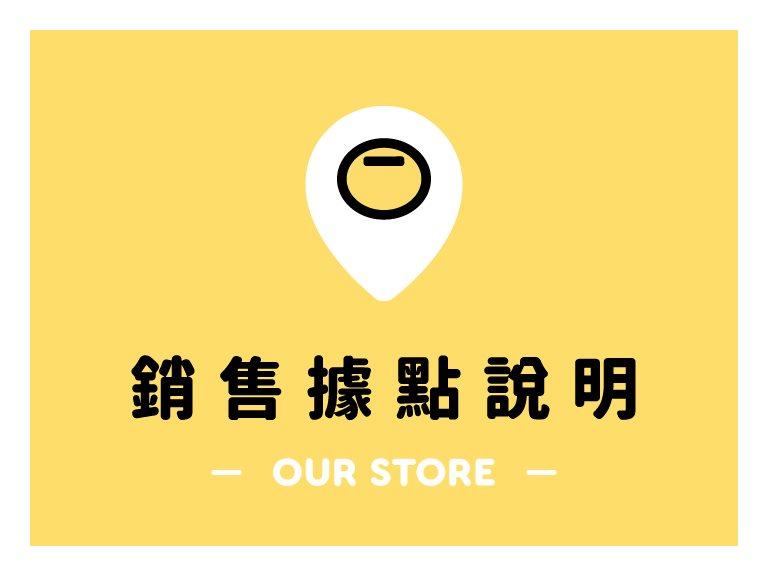 改變生命的豆漿店 - 禾乃川銷售據點資訊