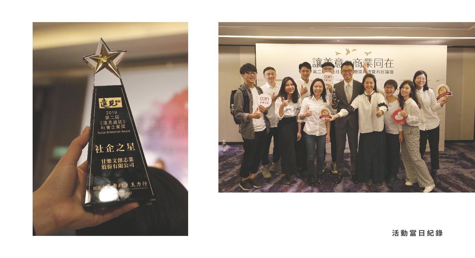 甘樂文創獲選第二屆遠見雜誌社企之星 活動紀錄 | 甘樂文創 | 甘之如飴,樂在其中