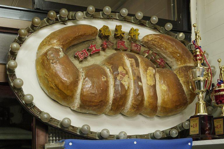 Fu-Mei-Xuan Bakery