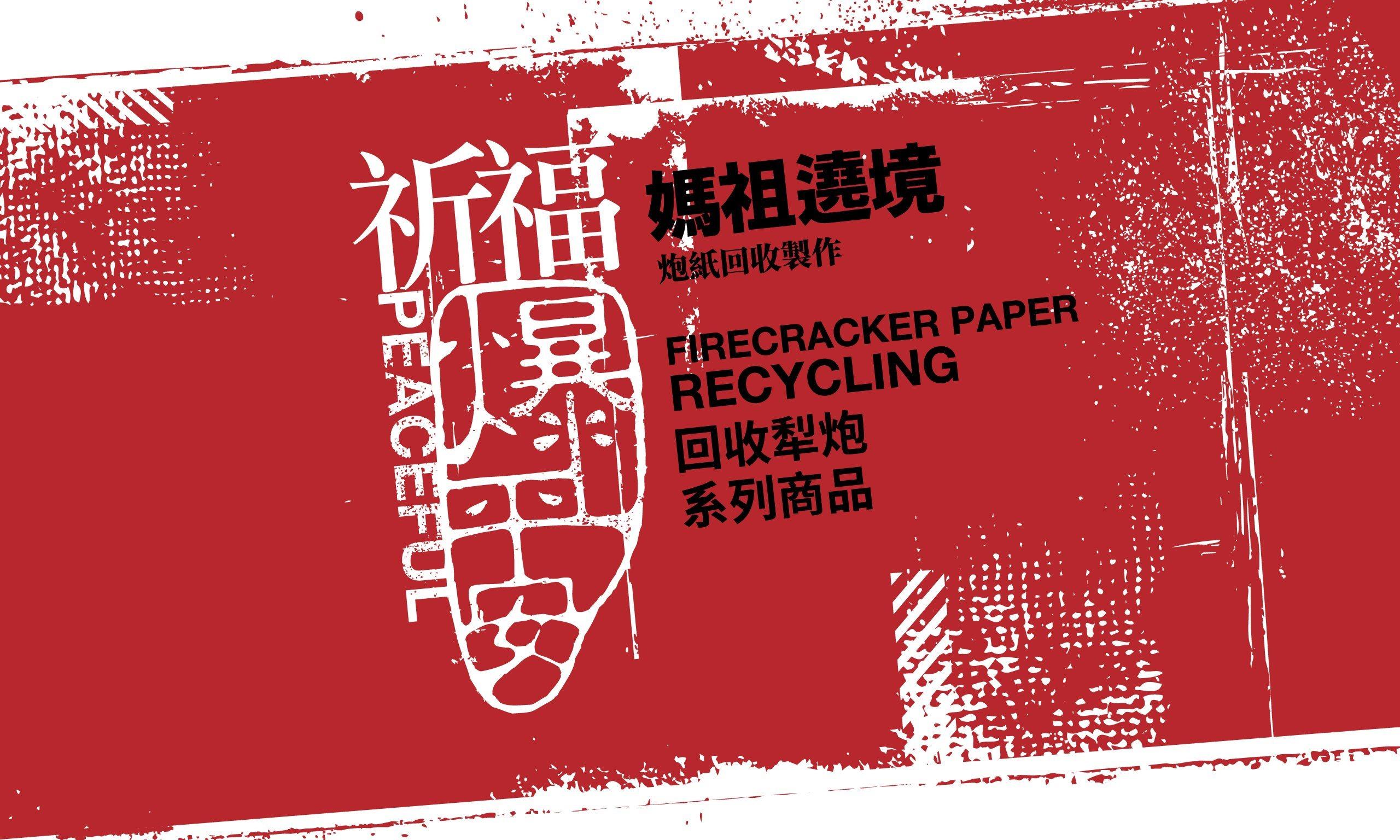 Peaceful Firecracker Paper Recycling