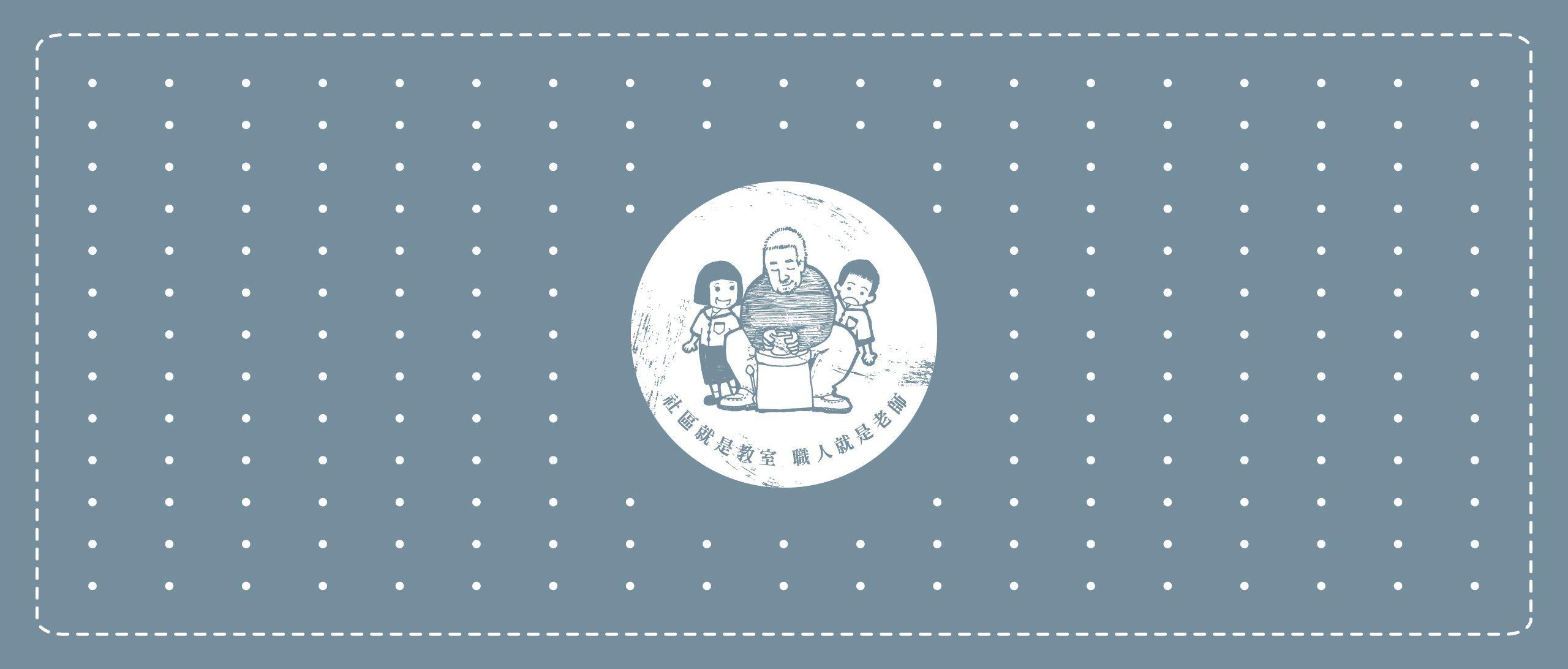 Design of Materials for Shokunin School