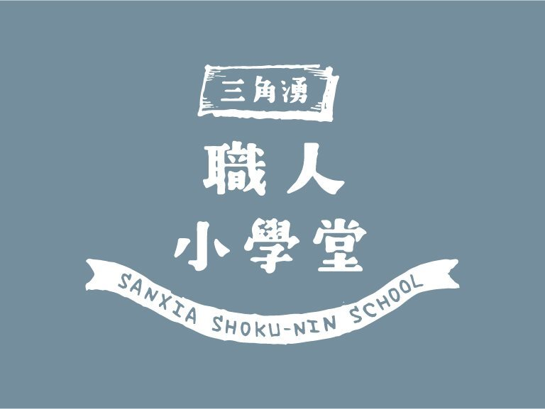 Design of Materials for Shokunin School