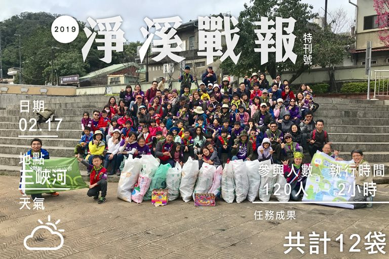 2019/02/17 River Clean-up Operation