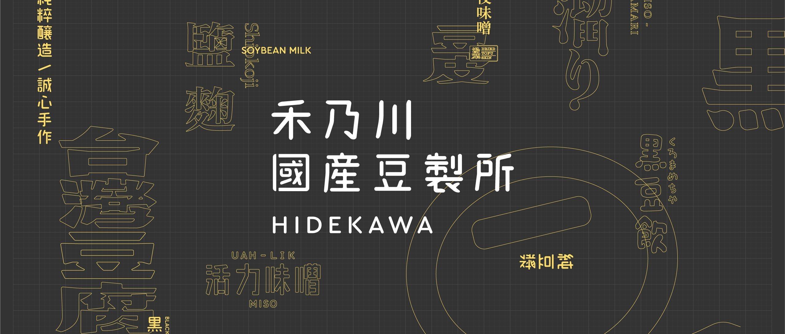 HIDEKAWA Domestic Soybean Products - Taiwan brand design