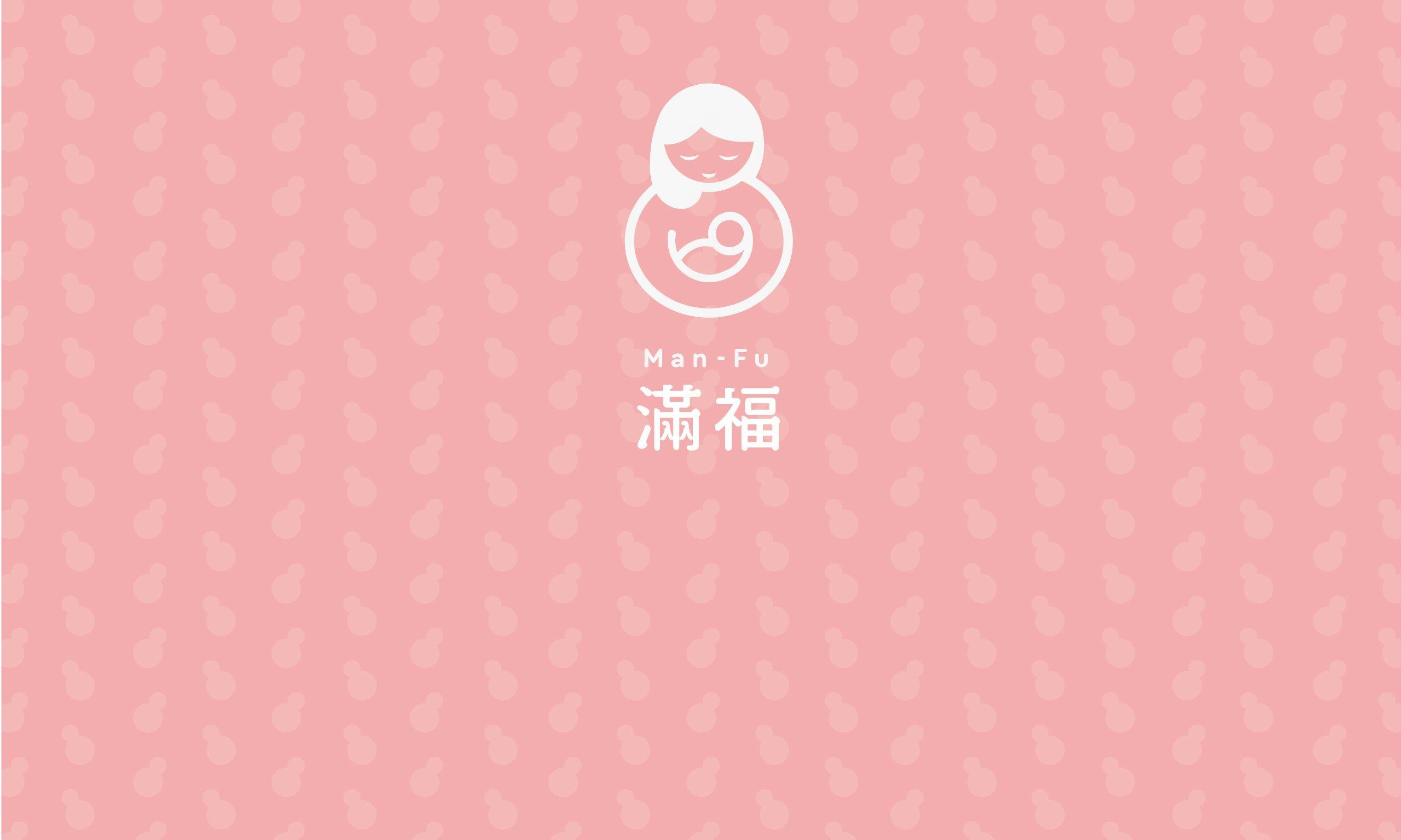 Man-Fu Postpartum Care Center
