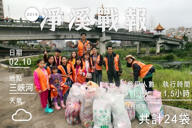2019/02/10 River Clean-up Operation