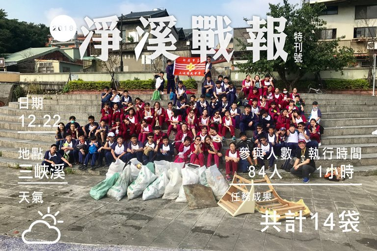 2018/12/22 River Clean-up Operation