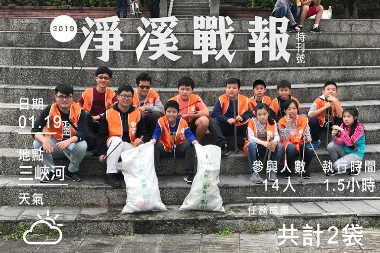 2019/01/19 River Clean-up Operation in Taiwan, Taipei Sanxia