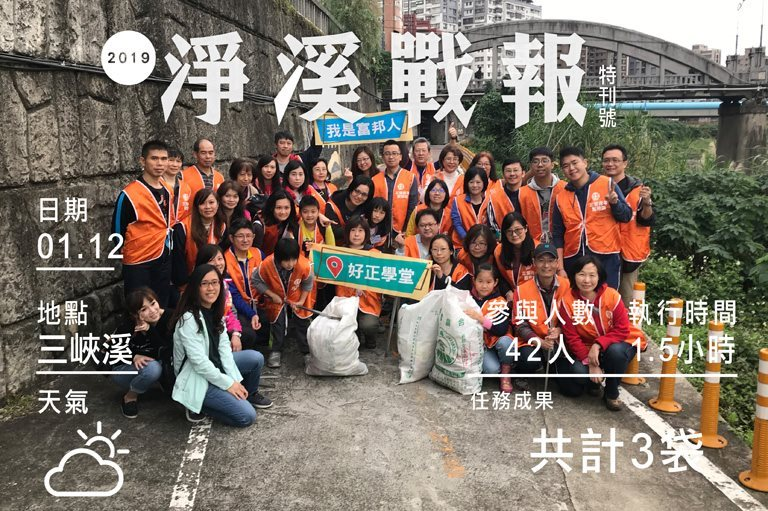 2019/01/12 River Clean-up Operation