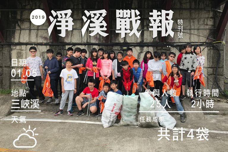 2019/01/05 River Clean-up Operation
