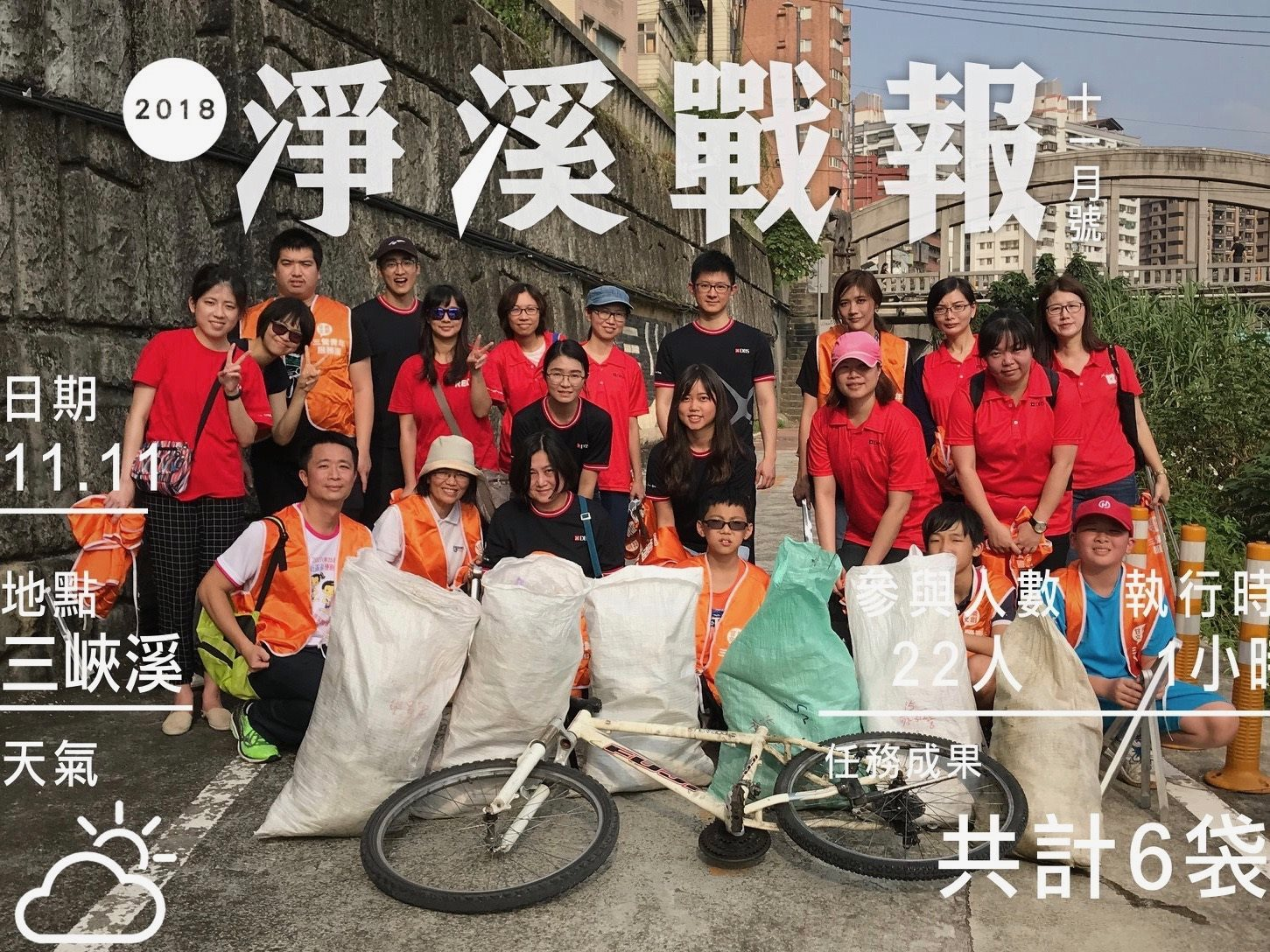 2018/11/11 River Clean-up Operation