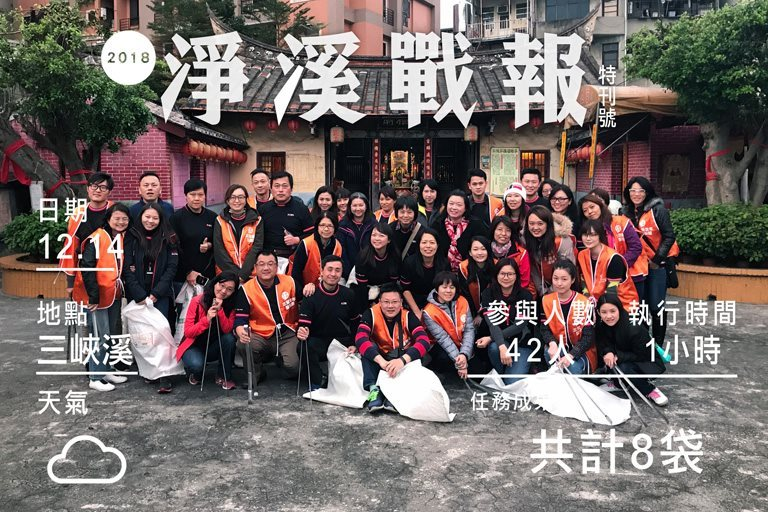 2018/12/14 River Clean-up Operation